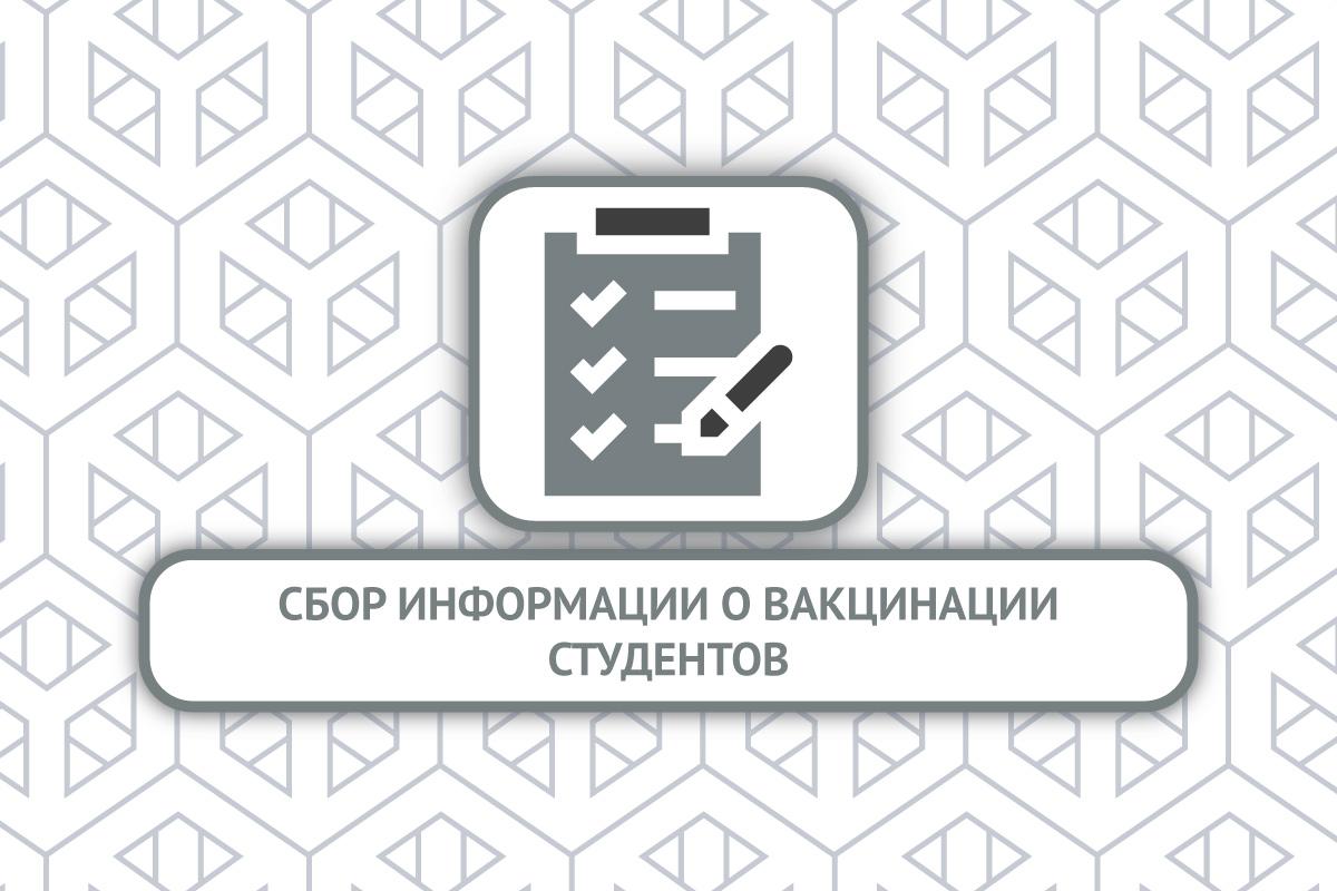 Сбор информации о вакцинации студентов