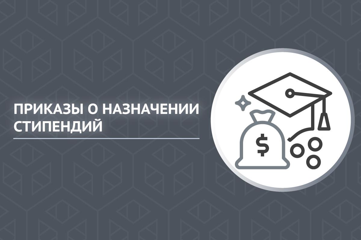 Приказы о назначении стипендий