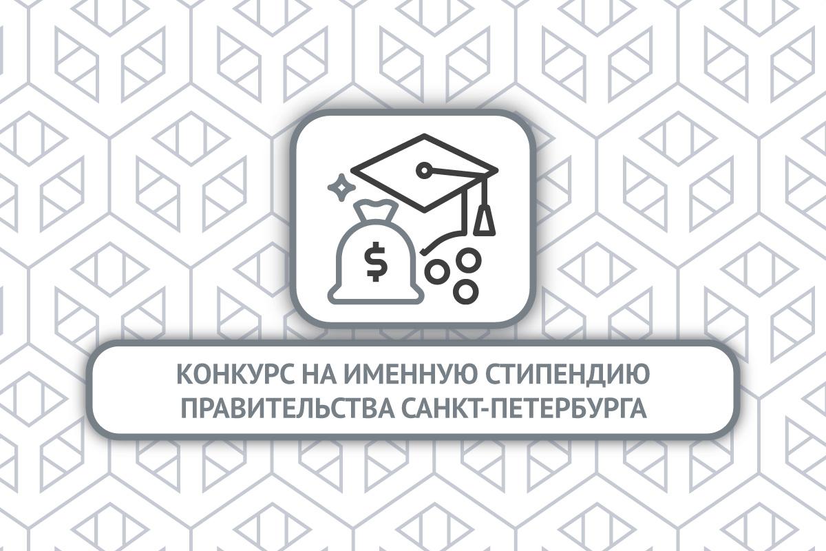 Конкурс на именную стипендию Правительства Санкт-Петербурга