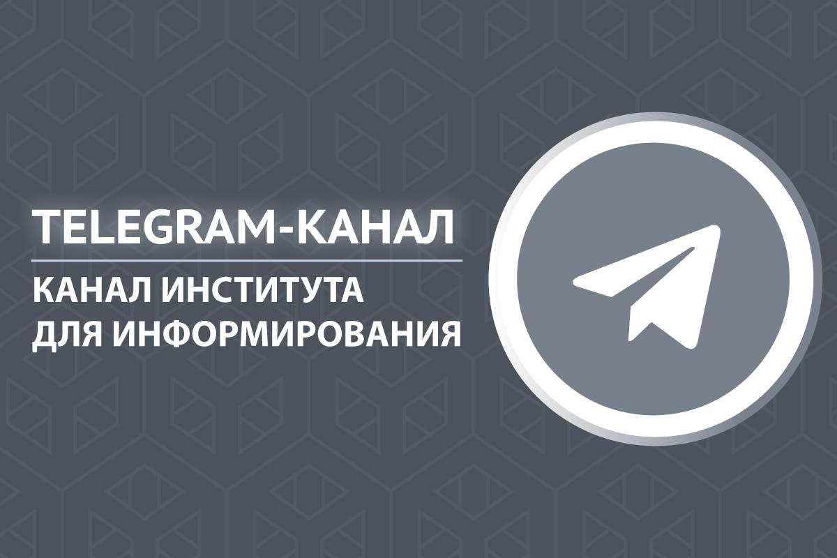 Дополнительный канал информирования студентов ИММиТ