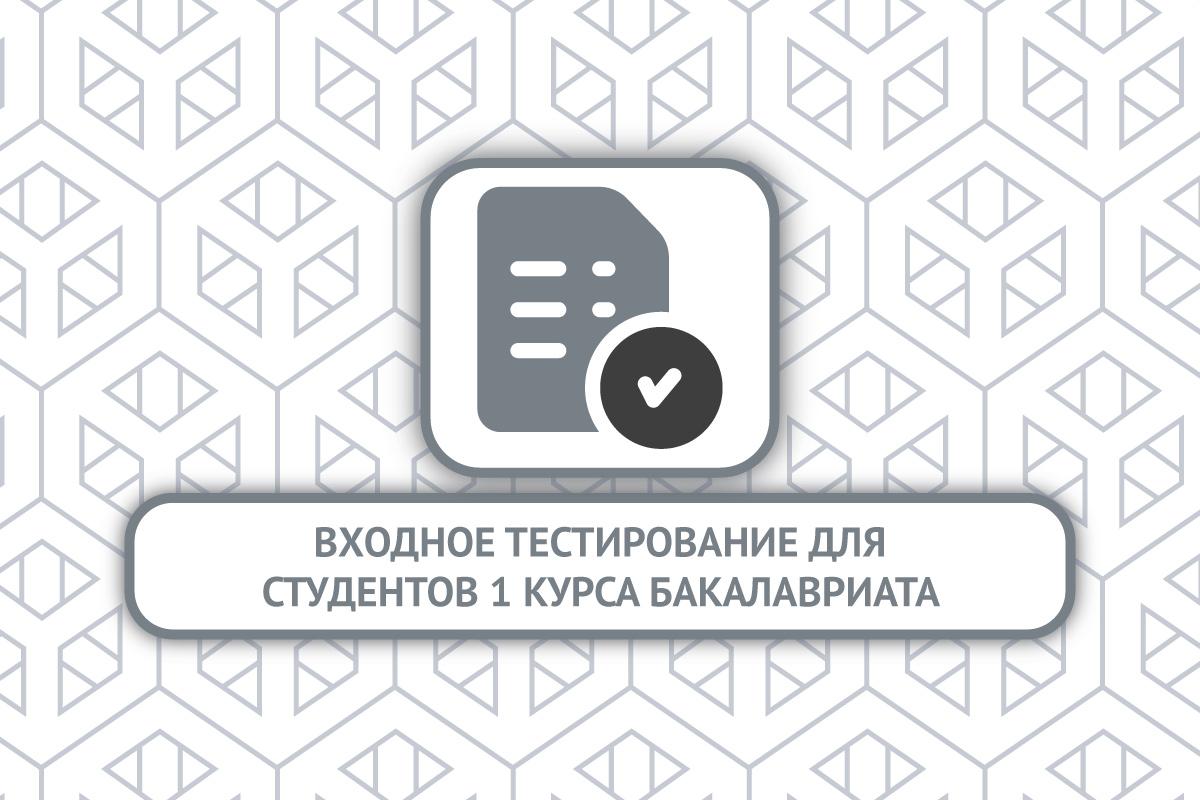 Входное тестирование (дополнительная сессия) для 1 курса по дисциплинам «Физика», «Математика» и «Информатика»