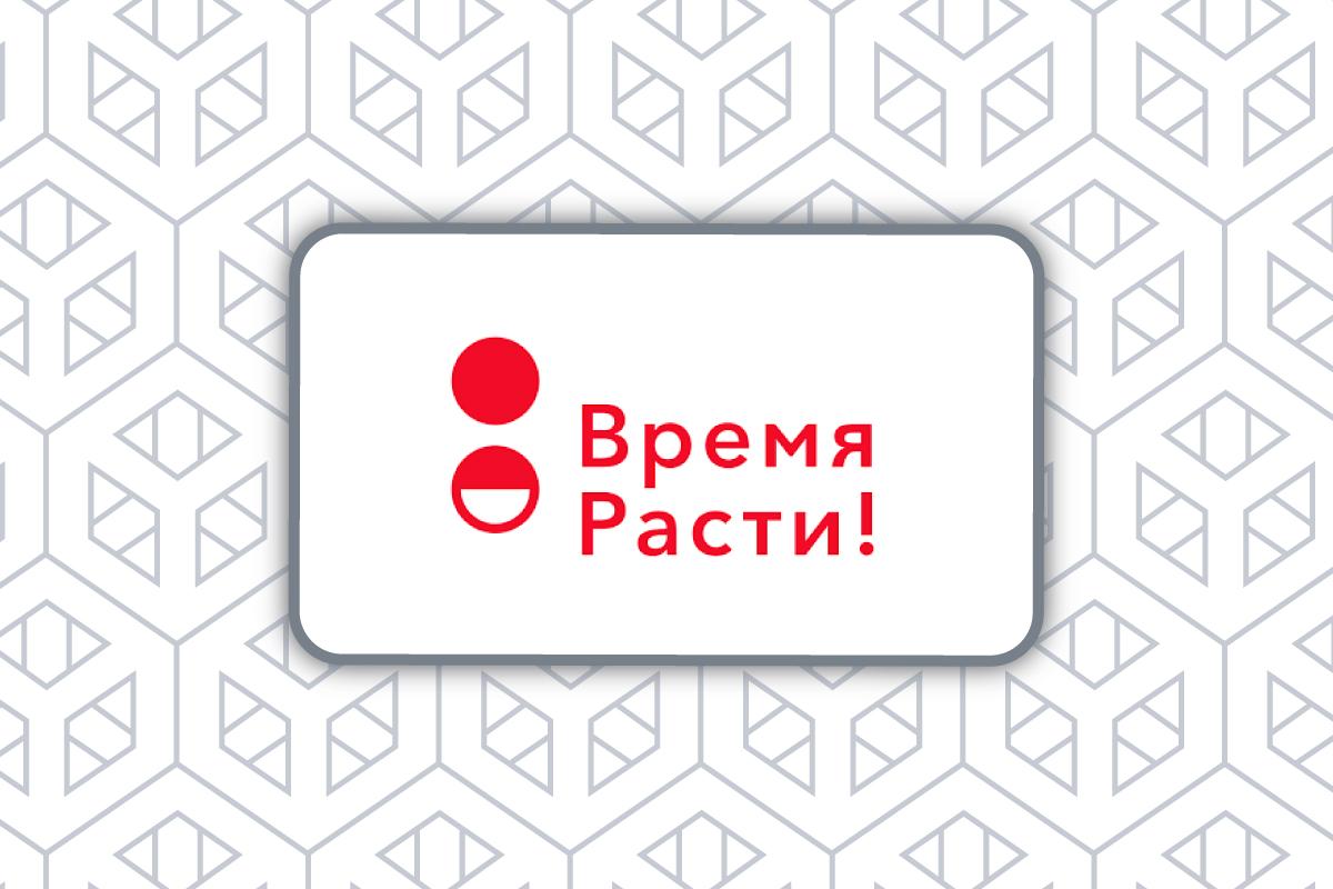 Регистрация на 3 волну лекции проекта «Время Расти!»