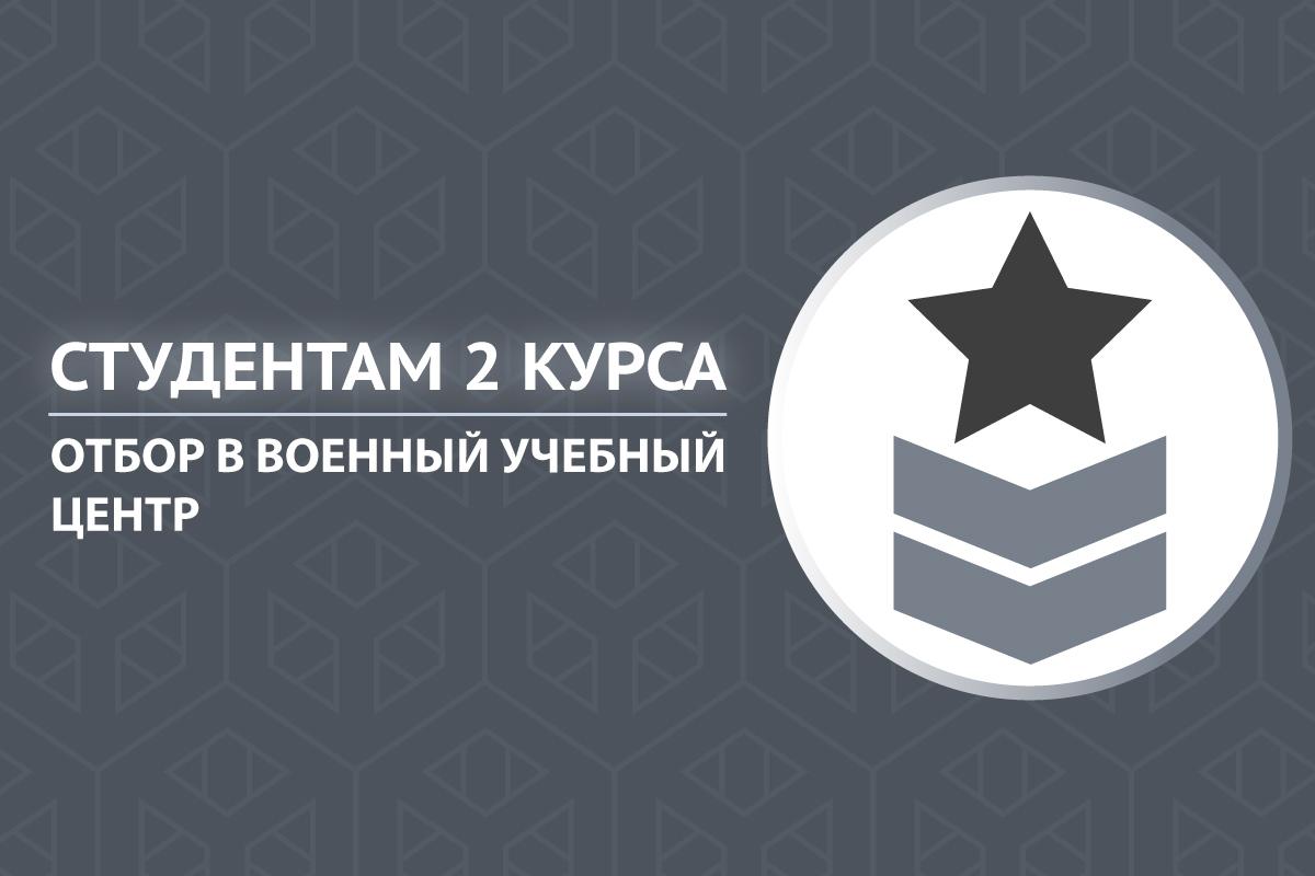 Отбор на обучение в Военном учебном центре СПбПУ
